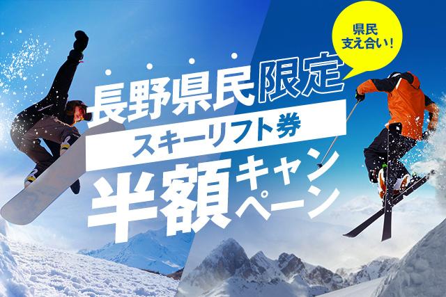 長野県民限定 県民支えあい スキーリフト券半額キャンペーン