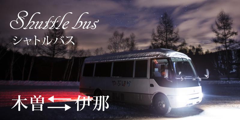 木曽伊那シャトルバス運行