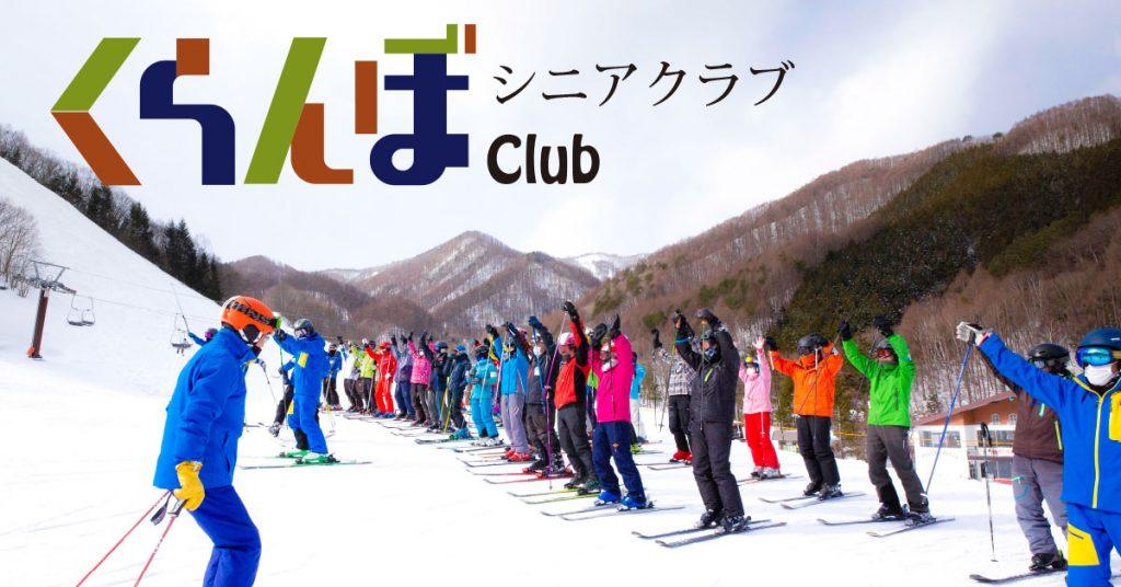 シニアクラブくらんぼClub